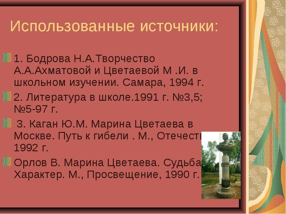 Использованные источники: 1. Бодрова Н.А.Творчество А.А.Ахматовой и Цветаевой...