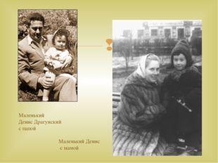 Маленький Денис Драгунский с папой Маленький Денис с мамой
