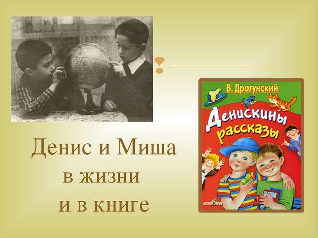 Денис и Миша в жизни и в книге