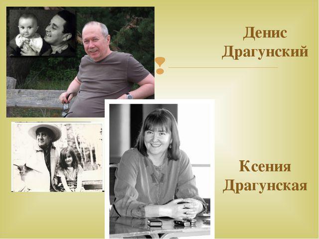 Денис Драгунский Ксения Драгунская