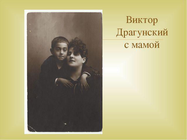 Виктор Драгунский с мамой