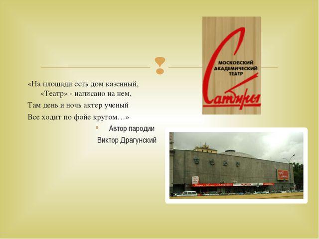 «На площади есть дом казенный, «Театр» - написано на нем, Там день и ночь акт...