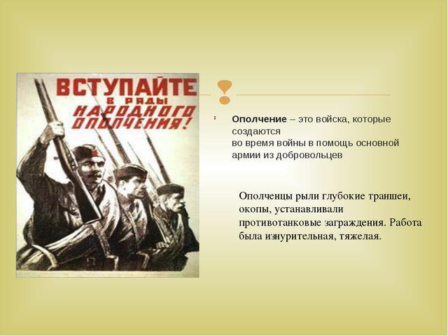 Ополчение – это войска, которые создаются во время войны в помощь основной ар...