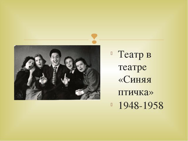 Театр в театре «Синяя птичка» 1948-1958
