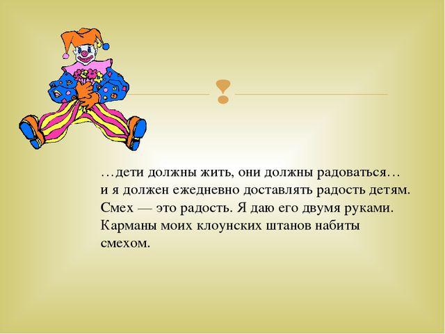 …дети должны жить, они должны радоваться… и я должен ежедневно доставлять рад...