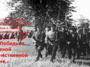 Тема «Оружие наших побед» была выбрана не случайно и связана с историческим с