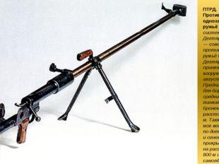 ПТРД. Противотанковое однозарядное ружьё обр. 1941 г. системы Дегтярёва (ПТРД