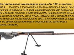 ПТРС. Противотанковое самозарядное ружьё обр. 1941 г. системы Симонова ) — со