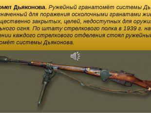 Гранатомет Дьяконова. Ружейный гранатомёт системы Дьяконова предназначенный д