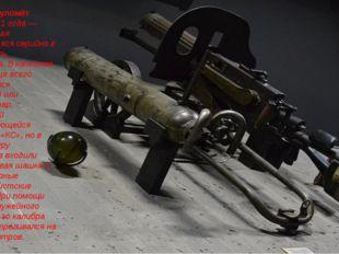 125-мм ампуломёт образца 1941 года — единственная выпускавшаяся серийно в ССС