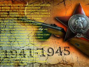 Для многих пистолеты-пулеметы, которые использовались советскими воинами на п