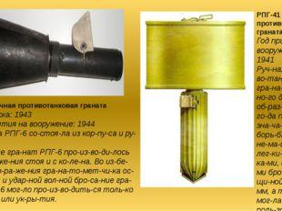 РПГ-6 - ручная противотанковая граната Год выпуска: 1943 Год принятия на воор