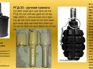 РГ-42 - ручная наступательная граната Осколочная граната РГ-42 была разработа