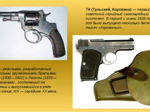 Наган — револьвер, разработанный бельгийскими оружейниками братьями Эмилем (1