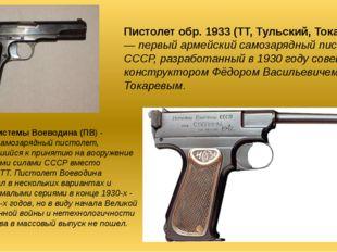 Пистолет обр. 1933 (ТТ, Тульский, Токарева) — первый армейский самозарядный п