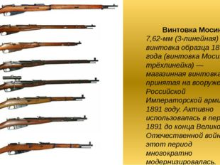 Винтовка Мосина 7,62-мм (3-линейная) винтовка образца 1891 года (винтовка Мо