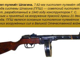 Пистолет-пулемёт Шпагина. 7,62-мм пистолет-пулемёт образца 1941 года системы