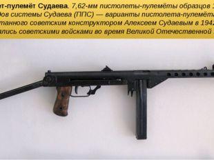 Пистолет-пулемёт Судаева. 7,62-мм пистолеты-пулемёты образцов 1942 и 1943 год