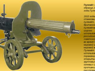 Пулемёт «Максим» образца 1910 года.Пулемёт «Ма́ксим» образца 1910 года — стан