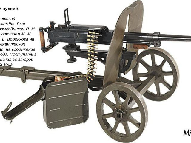 СГ-43.7,62-мм пулемёт Горюнова (СГ-43) — советский станковый пулемёт. Был раз...
