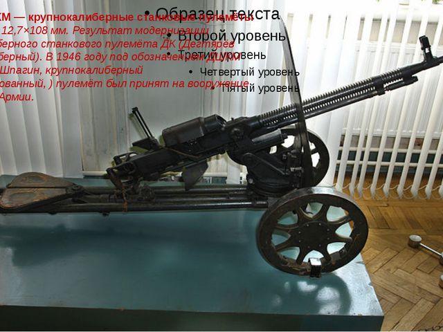 ДШК и ДШКМ — крупнокалиберные станковые пулемёты под патрон 12,7×108 мм. Рез...