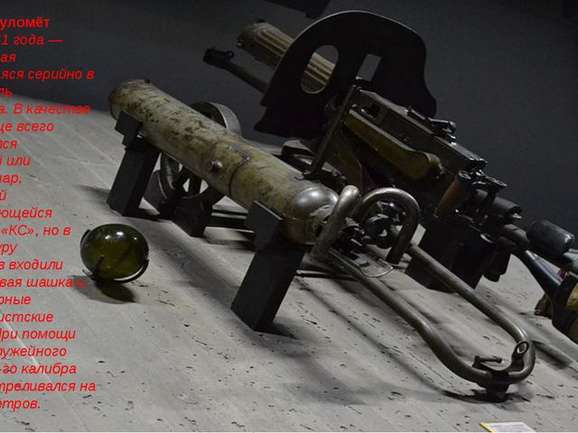 125-мм ампуломёт образца 1941 года — единственная выпускавшаяся серийно в ССС...