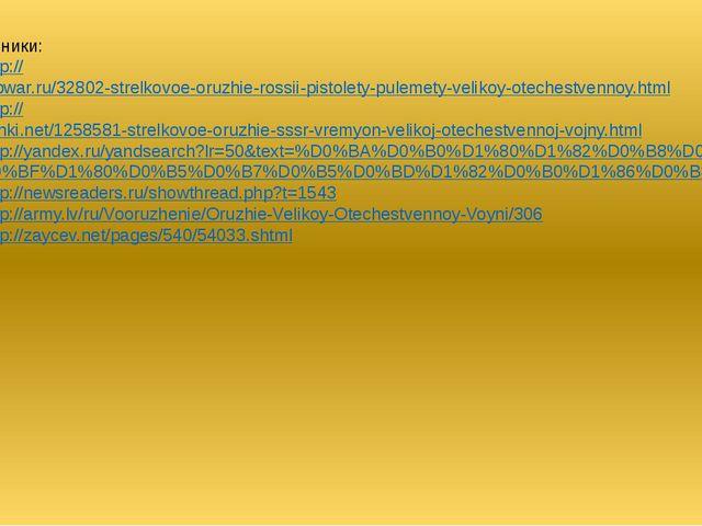Источники: http://topwar.ru/32802-strelkovoe-oruzhie-rossii-pistolety-pulemet...