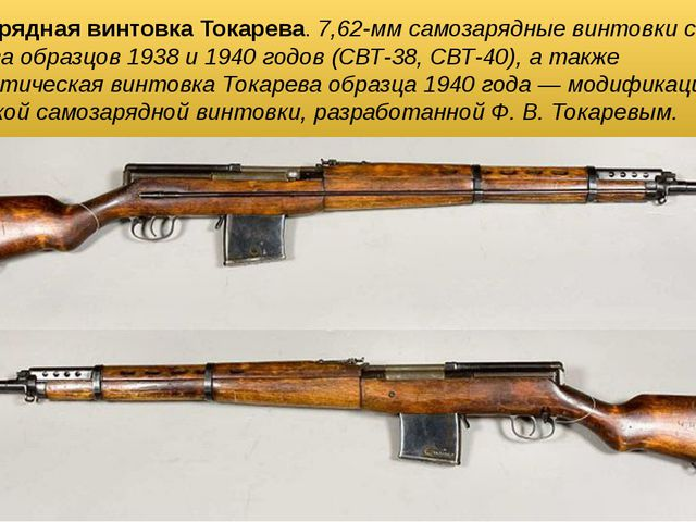 Самозарядная винтовка Токарева. 7,62-мм самозарядные винтовки системы Токарев...
