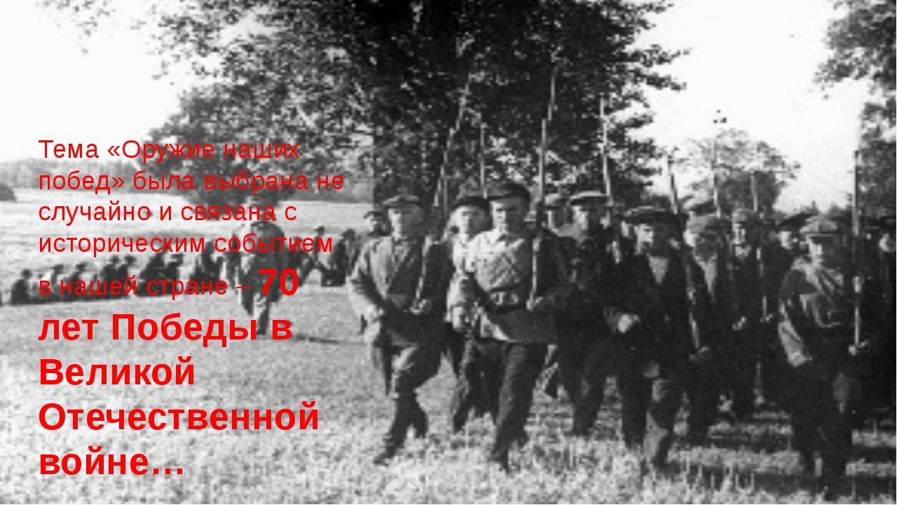 Тема «Оружие наших побед» была выбрана не случайно и связана с историческим с...