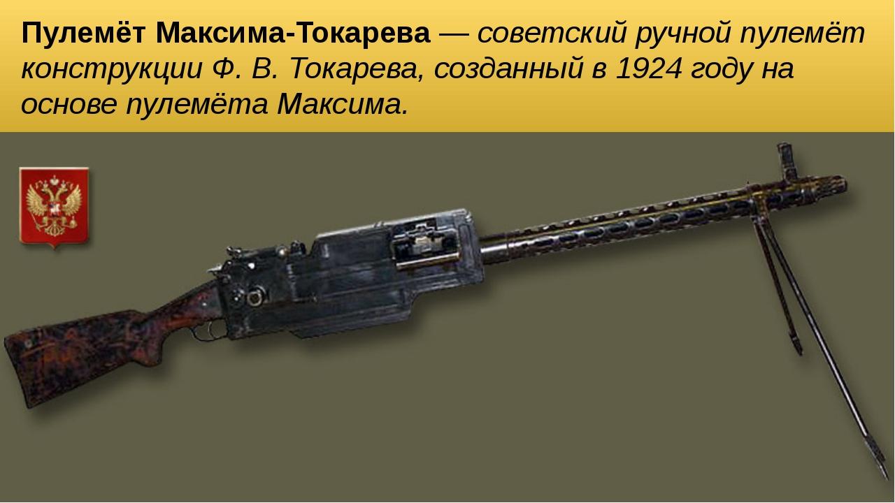 Пулемёт Максима-Токарева — советский ручной пулемёт конструкции Ф. В. Токарев...