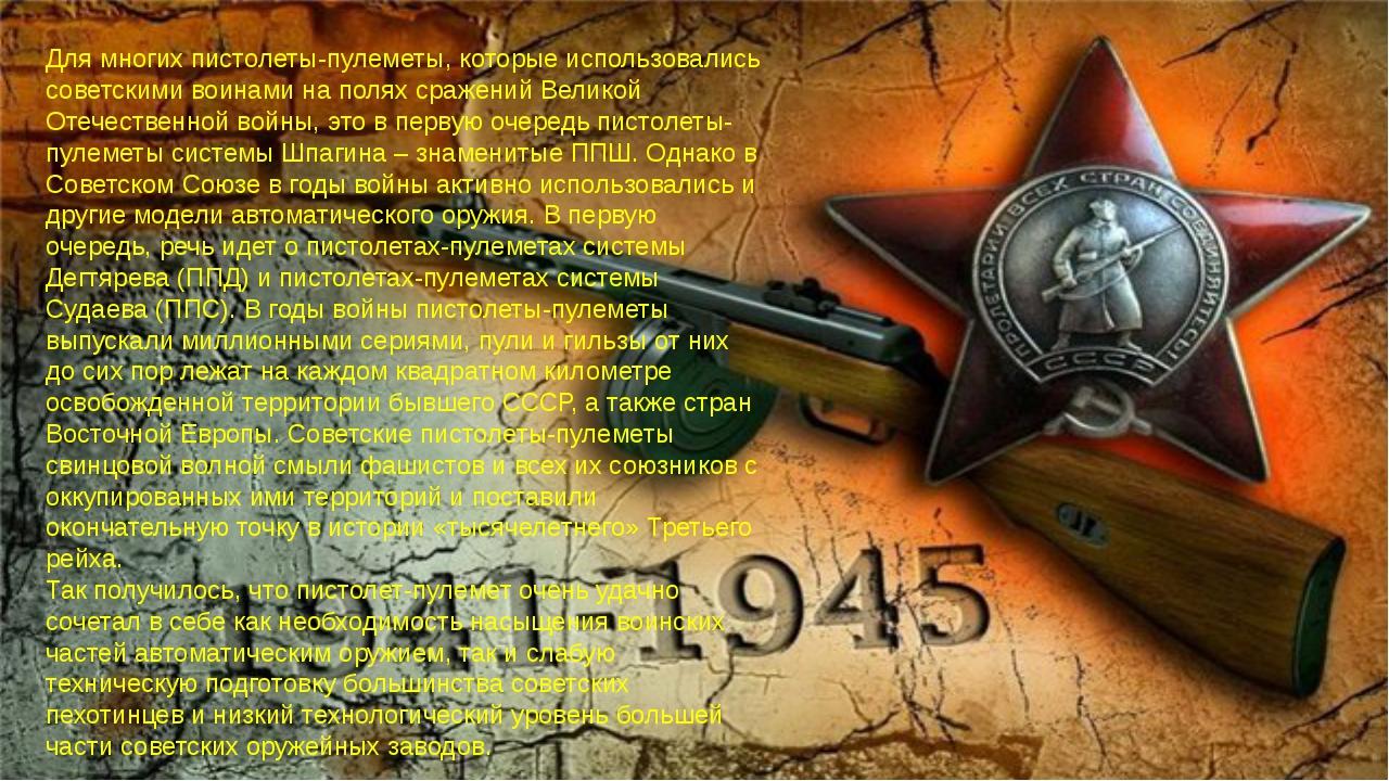 Для многих пистолеты-пулеметы, которые использовались советскими воинами на п...
