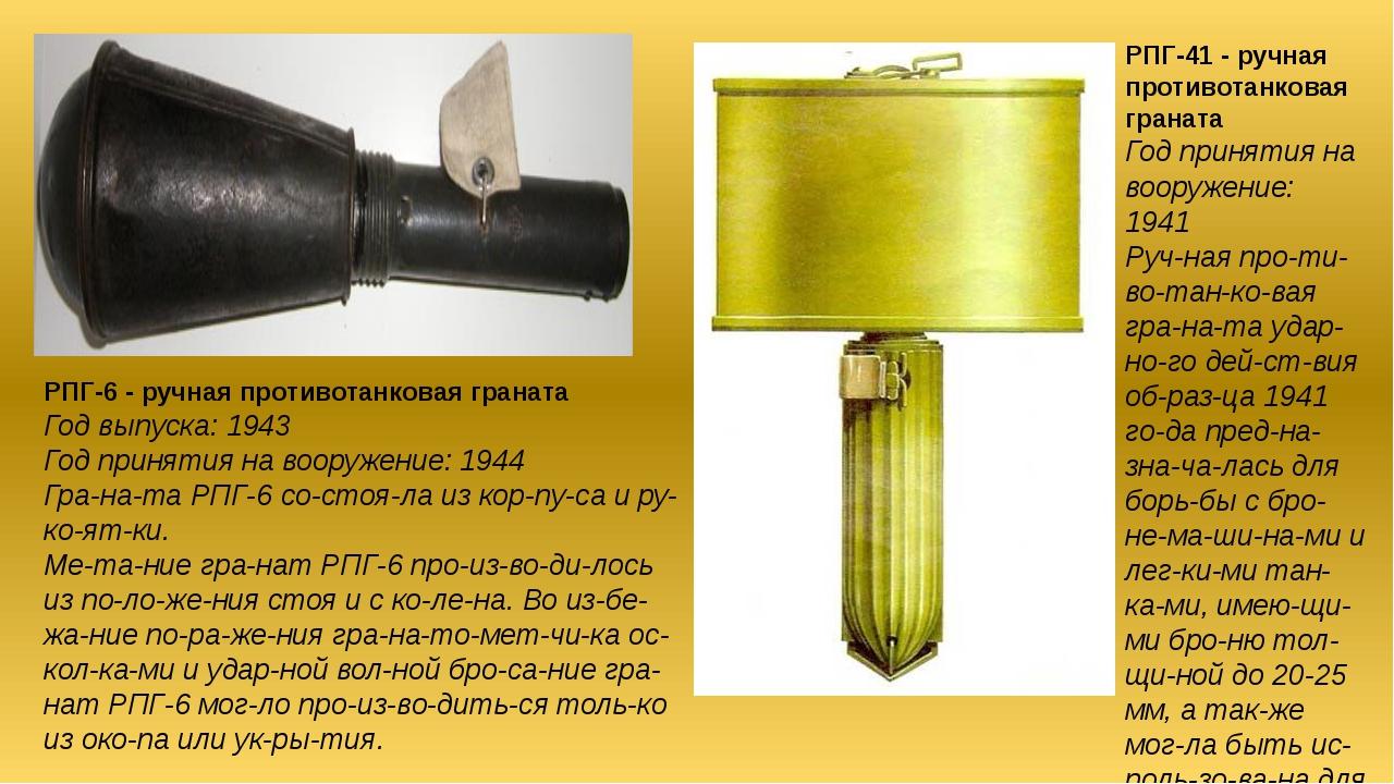 РПГ-6 - ручная противотанковая граната Год выпуска: 1943 Год принятия на воор...