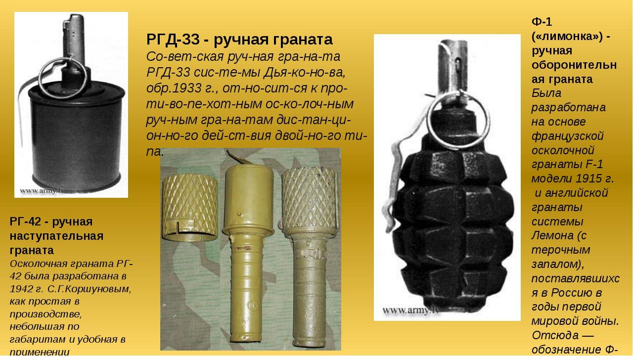 РГ-42 - ручная наступательная граната Осколочная граната РГ-42 была разработа...