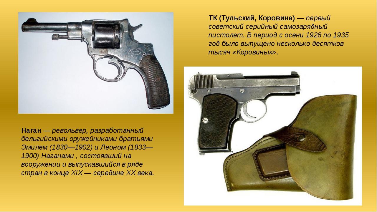 Наган — револьвер, разработанный бельгийскими оружейниками братьями Эмилем (1...