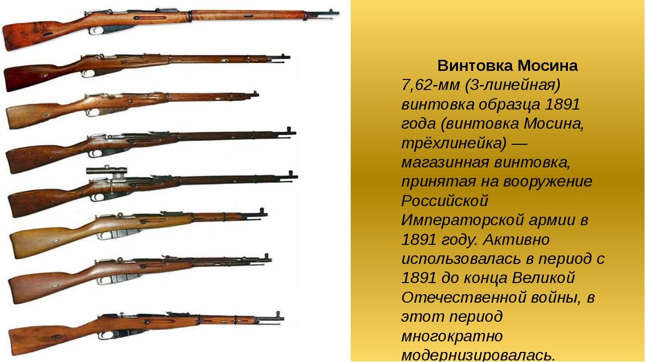 Винтовка Мосина 7,62-мм (3-линейная) винтовка образца 1891 года (винтовка Мо...