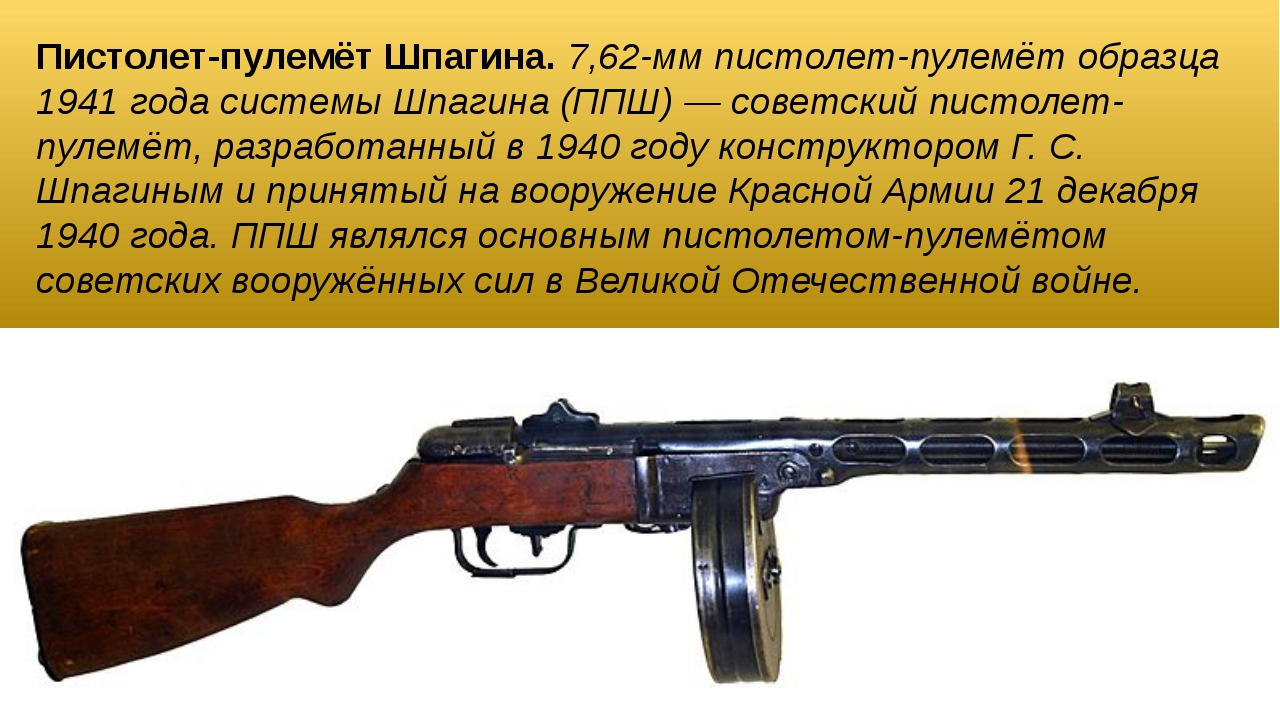 Пистолет-пулемёт Шпагина. 7,62-мм пистолет-пулемёт образца 1941 года системы...