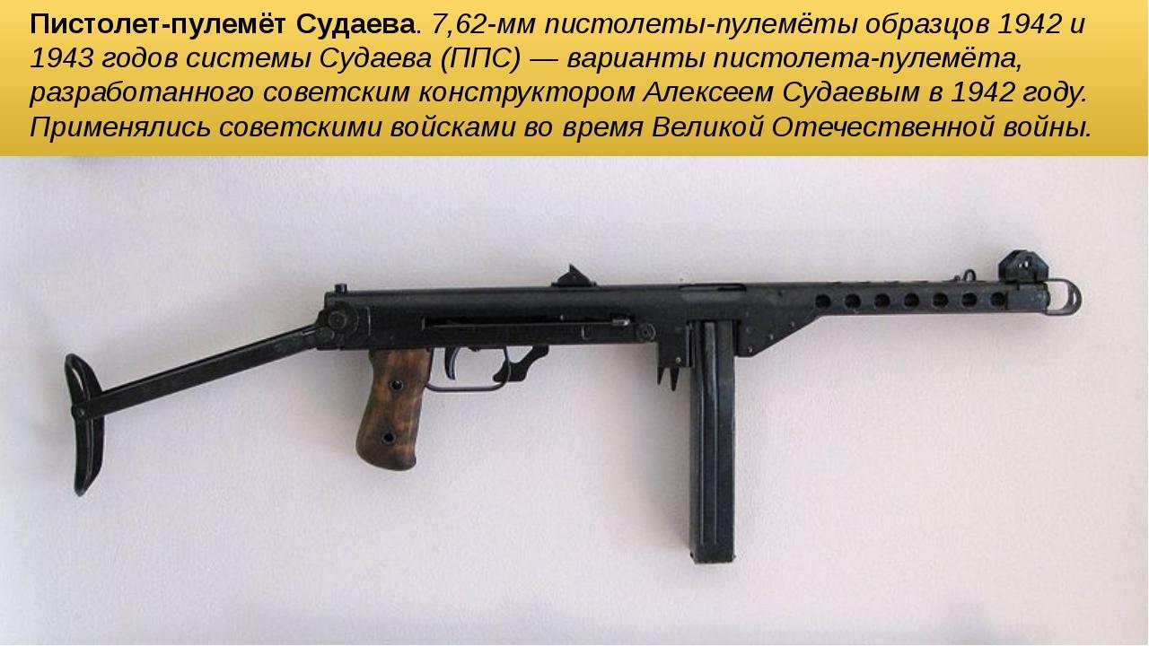 Пистолет-пулемёт Судаева. 7,62-мм пистолеты-пулемёты образцов 1942 и 1943 год...