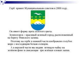 Герб принят Муниципальным советом в 2000 году. Он имеет форму щита золотого
