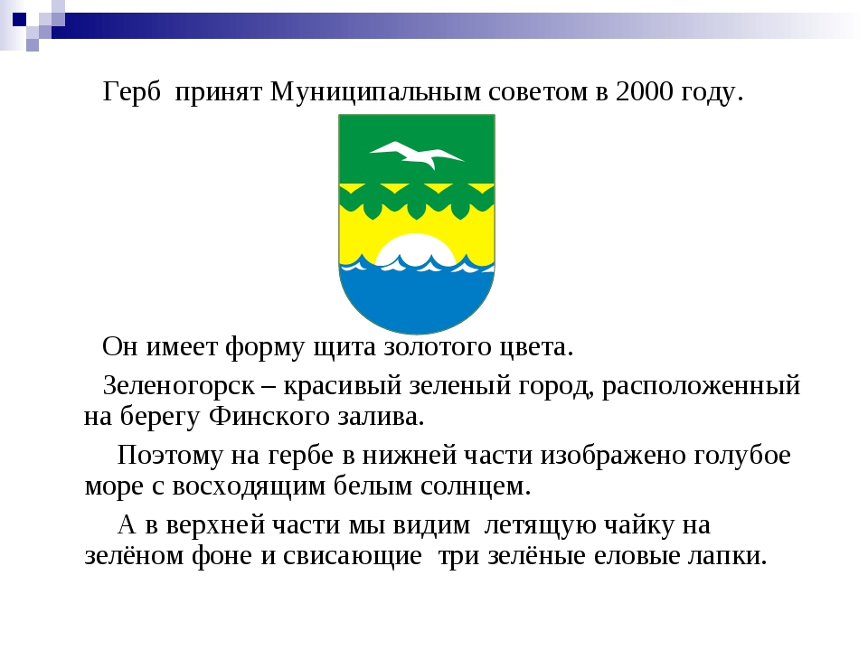 Герб принят Муниципальным советом в 2000 году. Он имеет форму щита золотого...