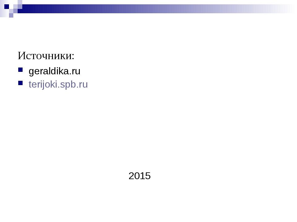 Источники: geraldika.ru terijoki.spb.ru 2015