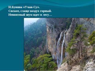 И.Бунина «Учан-Су». Свежее, слаще воздух горный. Невнятный шум идет в лесу…