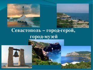 Севастополь – город-герой, город-музей