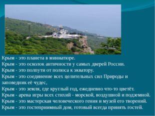 Крым - это планета в миниатюре. Крым - это осколок античности у самых дверей