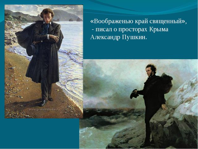 «Воображенью край священный», - писал о просторах Крыма Александр Пушкин.