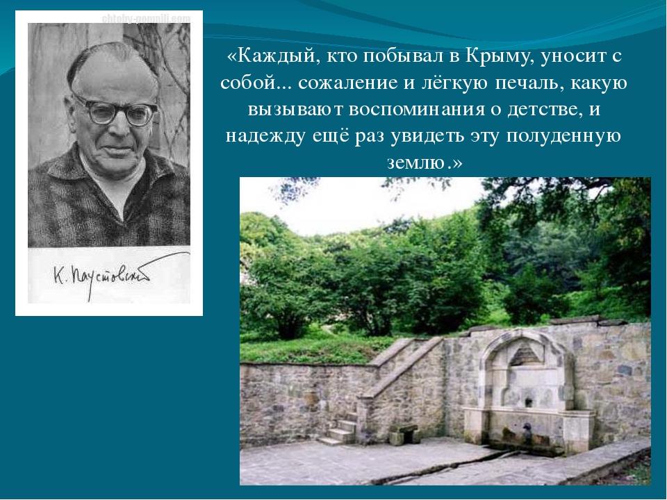 «Каждый, кто побывал в Крыму, уносит с собой... сожаление и лёгкую печаль, ка...