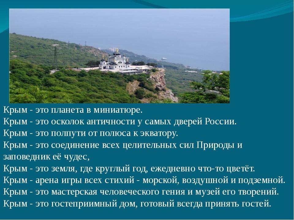 Крым - это планета в миниатюре. Крым - это осколок античности у самых дверей...