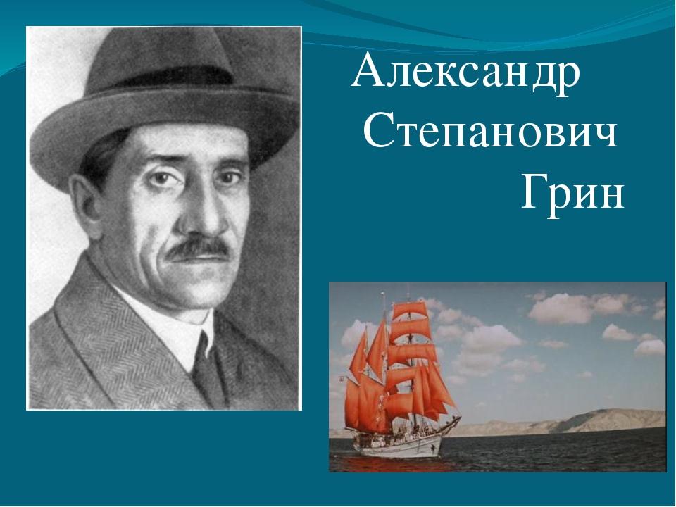 Александр Степанович Грин