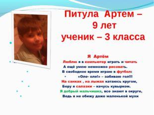 Питула Артем – 9 лет ученик – 3 класса