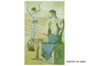 Акробат на шаре