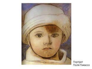 Портрет Поля Пикассо